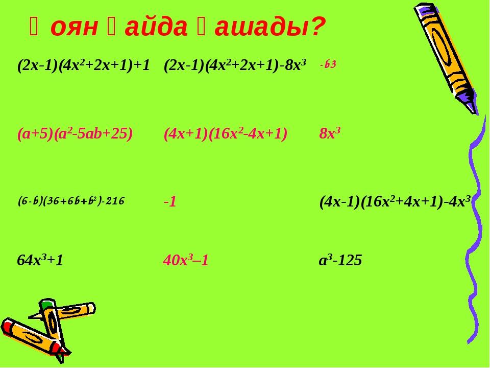 Қоян қайда қашады? (2х-1)(4x2+2x+1)+1(2х-1)(4x2+2x+1)-8x3-b3 (a+5)(а2-5ab+2...