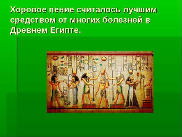 Хоровое пение считалось лучшим средством от многих болезней в Древнем Египте.