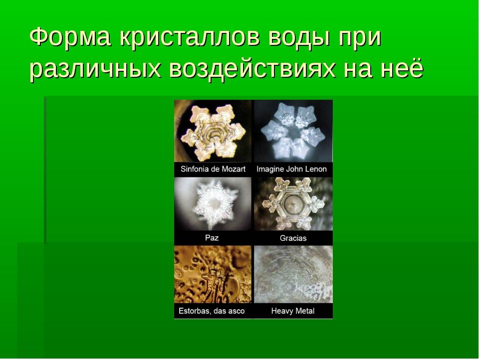 Форма кристаллов воды при различных воздействиях на неё
