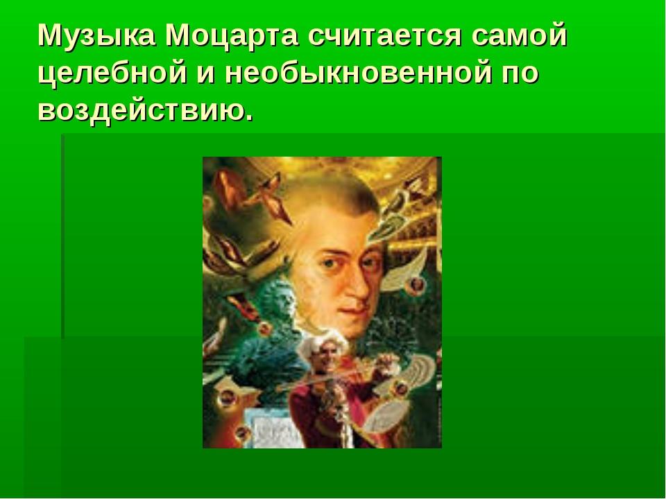 Музыка Моцарта считается самой целебной и необыкновенной по воздействию.