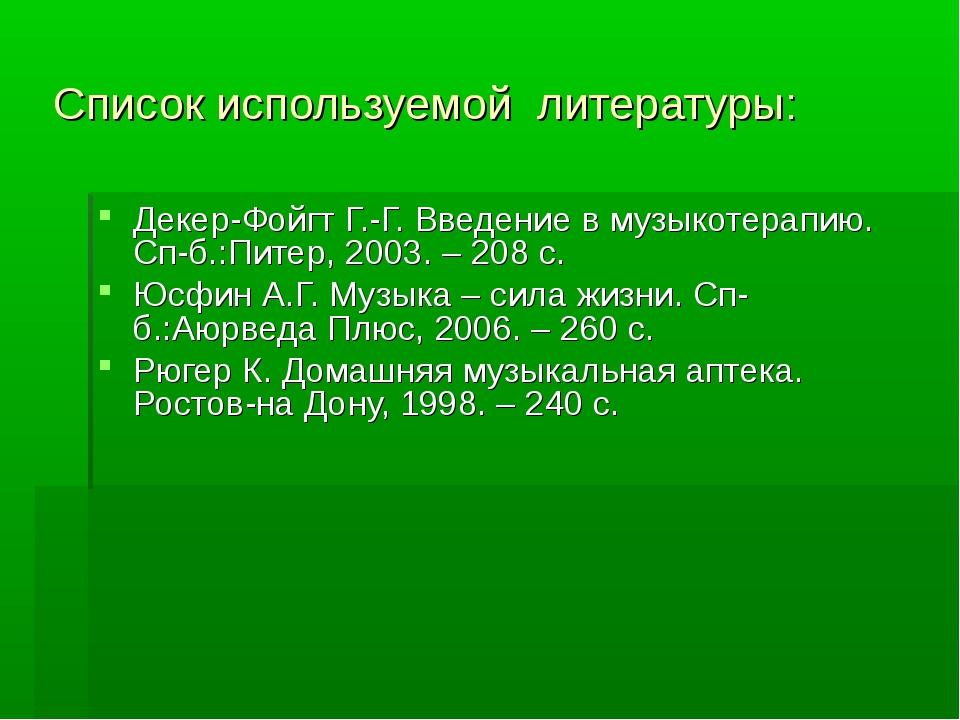 Список используемой литературы: Декер-Фойгт Г.-Г. Введение в музыкотерапию. С...