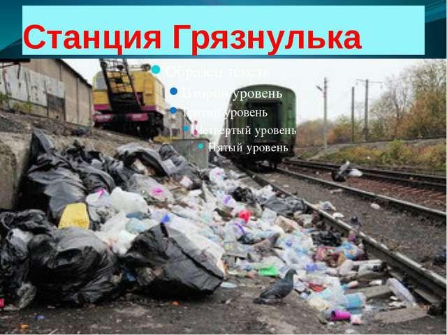 Станция Грязнулька