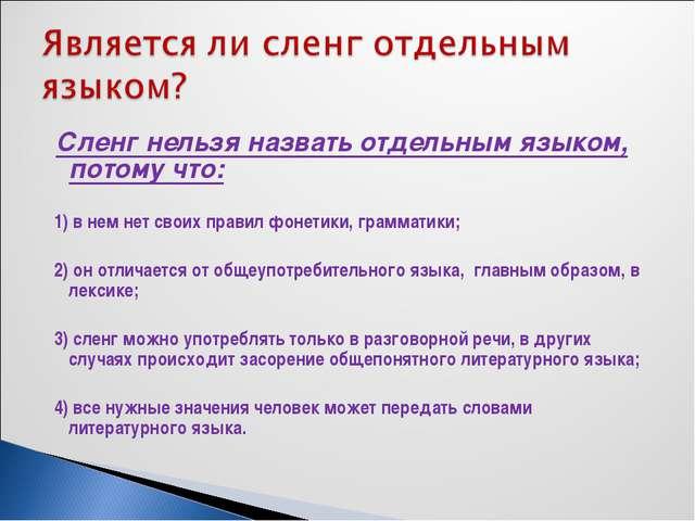Сленг нельзя назвать отдельным языком, потому что: 1) в нем нет своих правил...