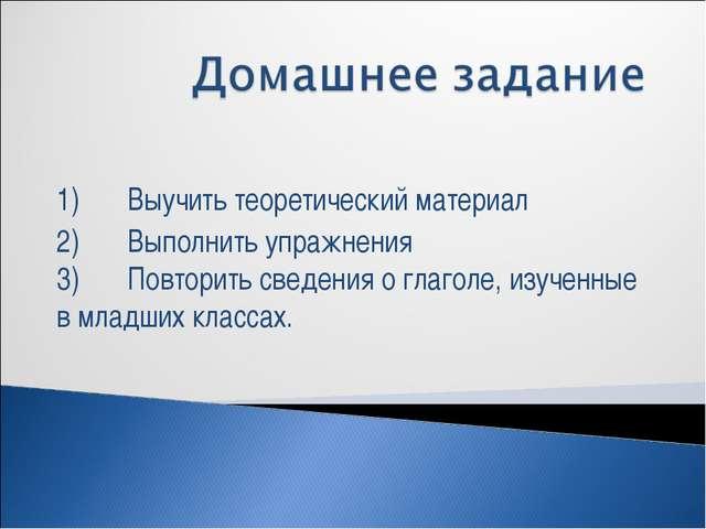 1)Выучить теоретический материал 2)Выполнить упражнения 3)Повторить сведе...