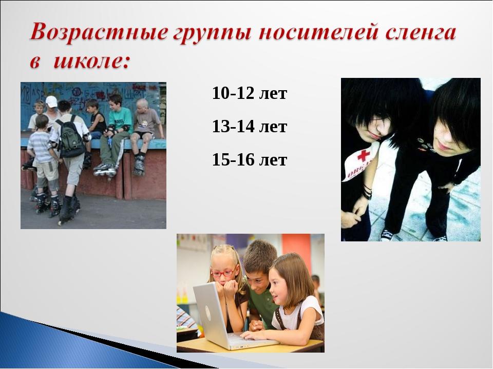 10-12 лет 13-14 лет 15-16 лет