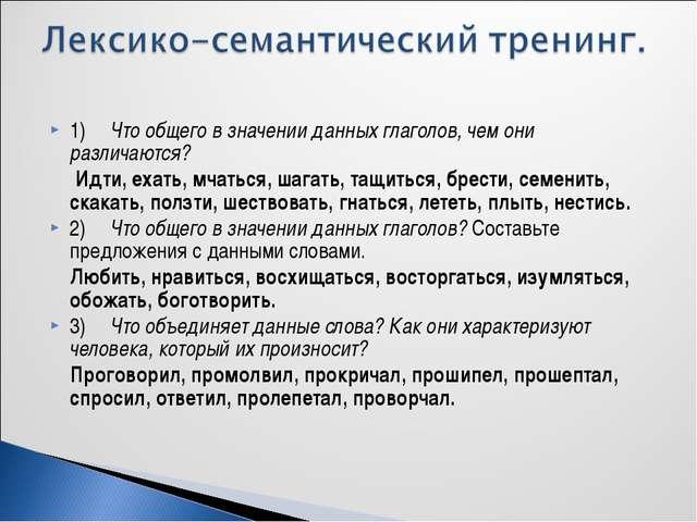 1)Что общего в значении данных глаголов, чем они различаются? Идти, ехать, м...