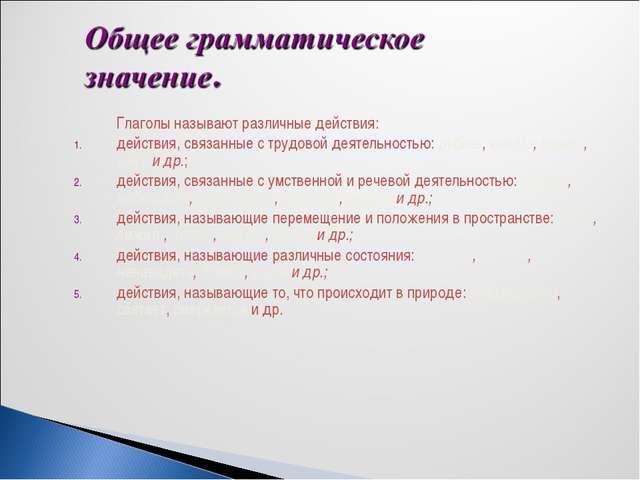 Глаголы называют различные действия: действия, связанные с трудовой деятельн...