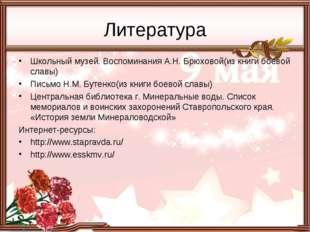 Литература Школьный музей. Воспоминания А.Н. Брюховой(из книги боевой славы)