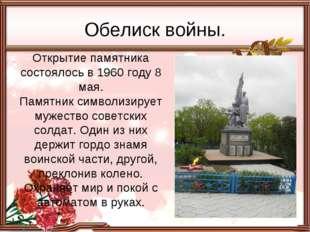 Открытие памятника состоялось в 1960 году 8 мая. Памятник символизирует мужес