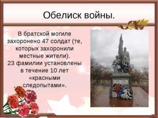 В братской могиле захоронено 47 солдат (те, которых захоронили местные жители