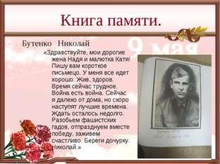 Бутенко Николай «Здравствуйте, мои дорогие жена Надя и малютка Катя! Пишу вам