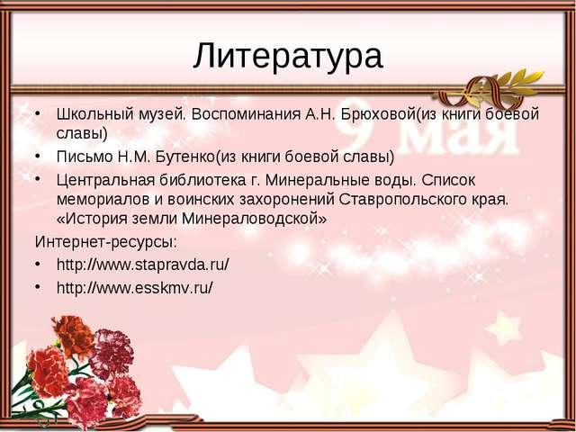Литература Школьный музей. Воспоминания А.Н. Брюховой(из книги боевой славы)...