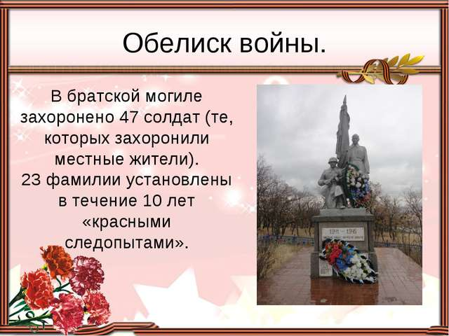 В братской могиле захоронено 47 солдат (те, которых захоронили местные жители...