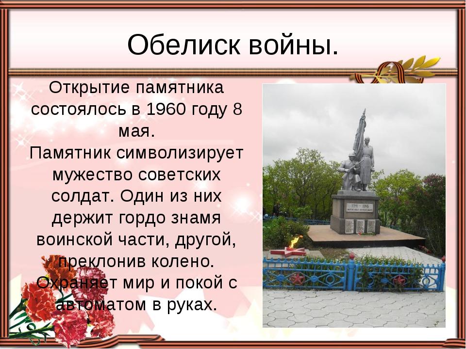 Открытие памятника состоялось в 1960 году 8 мая. Памятник символизирует мужес...