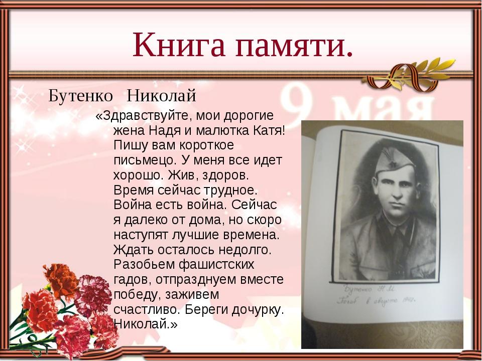 Бутенко Николай «Здравствуйте, мои дорогие жена Надя и малютка Катя! Пишу вам...