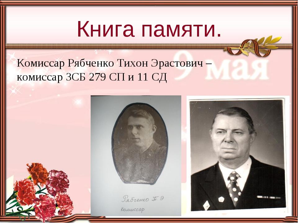 Книга памяти. Комиссар Рябченко Тихон Эрастович – комиссар ЗСБ 279 СП и 11 СД