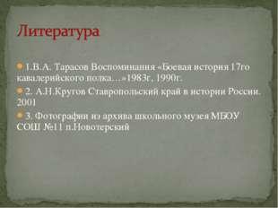 1.В.А. Тарасов Воспоминания «Боевая история 17го кавалерийского полка…»1983г