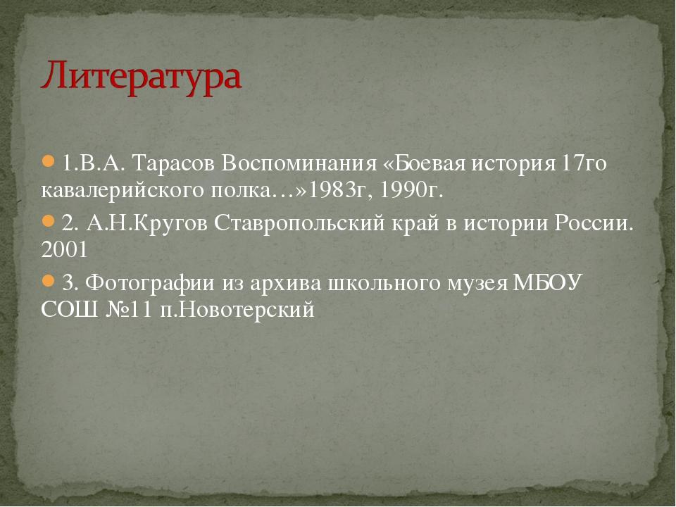 1.В.А. Тарасов Воспоминания «Боевая история 17го кавалерийского полка…»1983г...