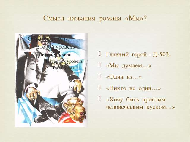 Смысл названия романа «Мы»? Главный герой – Д-503. «Мы думаем…» «Один из…» «Н...