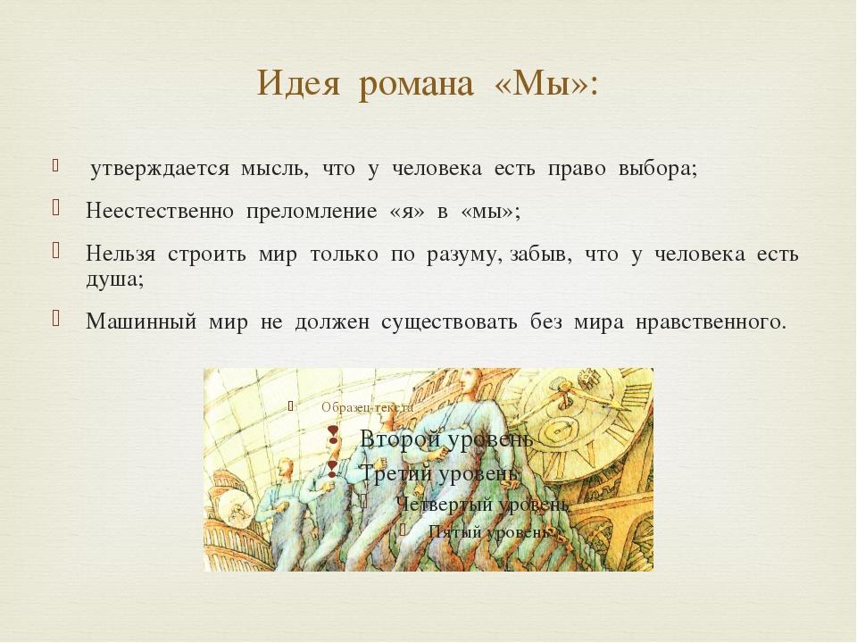 Идея романа «Мы»: утверждается мысль, что у человека есть право выбора; Неест...