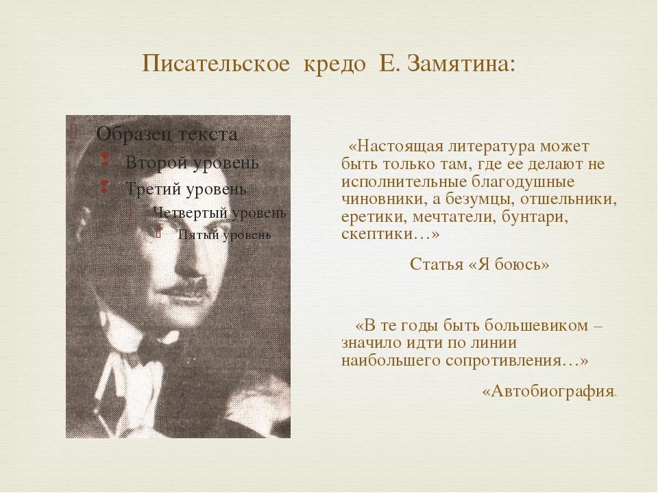 Писательское кредо Е. Замятина: «Настоящая литература может быть только там,...
