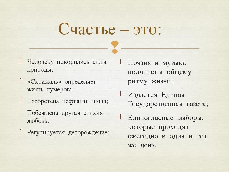 Счастье – это: Человеку покорились силы природы; «Скрижаль» определяет жизнь...