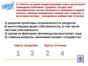 4. Учитель на уроке охарактеризовал черты рыночной и командной экономики. Сра