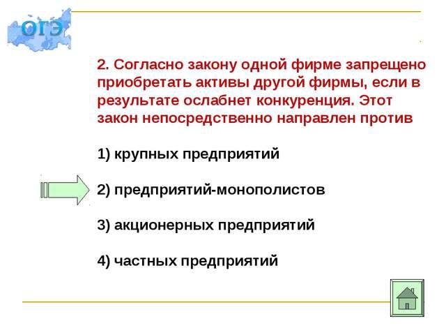 2. Согласно закону одной фирме запрещено приобретать активы другой фирмы, есл...
