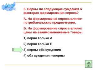 3. Верны ли следующие суждения о факторах формирования спроса? А. На формиров