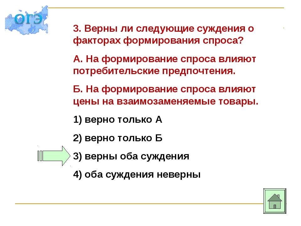 3. Верны ли следующие суждения о факторах формирования спроса? А. На формиров...