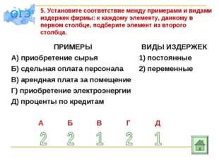 5. Установите соответствие между примерами и видами издержек фирмы: к каждому