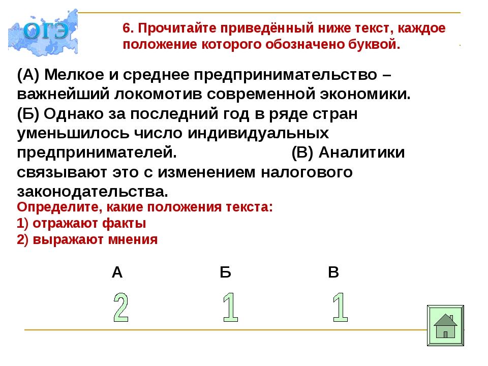 6. Прочитайте приведённый ниже текст, каждое положение которого обозначено бу...