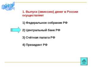 1. Выпуск (эмиссию) денег в России осуществляет 1) Федеральное собрание РФ 2)