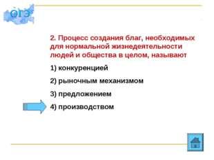 2. Процесс создания благ, необходимых для нормальной жизнедеятельности людей