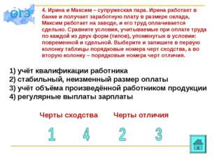 4. Ирина и Максим –супружеская пара. Ирина работает в банке и получает зараб