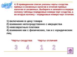 4. В приведенном списке указаны черты сходства прямых и косвенных налогов и о