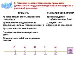 5. Установите соответствие между примерами деятельности государства и функция