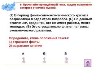 6. Прочитайте приведённый текст, каждое положение которого отмечено буквой.