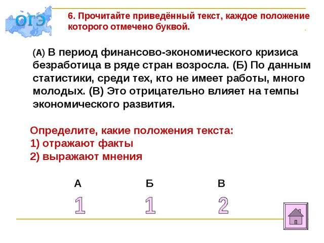 6. Прочитайте приведённый текст, каждое положение которого отмечено буквой....
