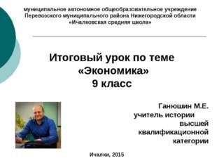 муниципальное автономное общеобразовательное учреждение Перевозского муниципа
