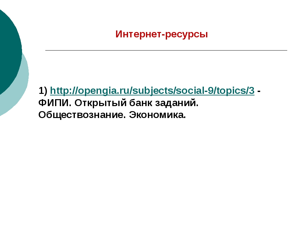 Интернет-ресурсы 1) http://opengia.ru/subjects/social-9/topics/3 - ФИПИ. Откр...