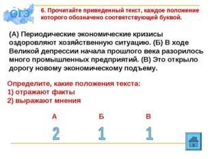 6. Прочитайте приведенный текст, каждое положение которого обозначено соответ