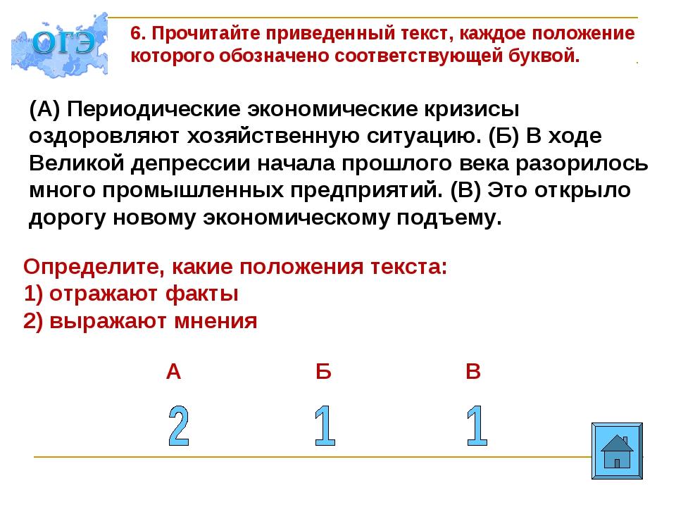 6. Прочитайте приведенный текст, каждое положение которого обозначено соответ...