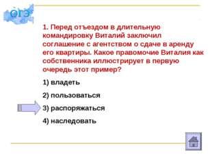 1. Перед отъездом в длительную командировку Виталий заключил соглашение с аге