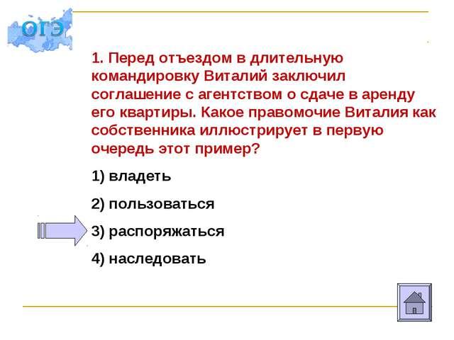 1. Перед отъездом в длительную командировку Виталий заключил соглашение с аге...