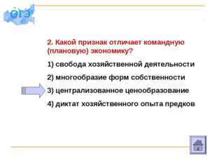 2. Какой признак отличает командную (плановую) экономику? 1) свобода хозяйств
