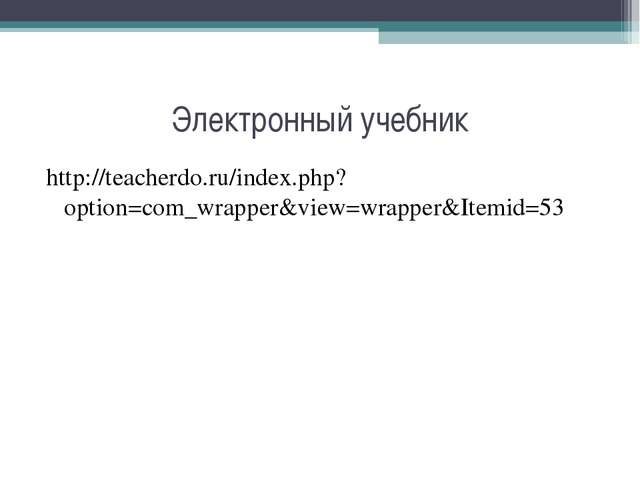 Электронный учебник http://teacherdo.ru/index.php?option=com_wrapper&view=wra...