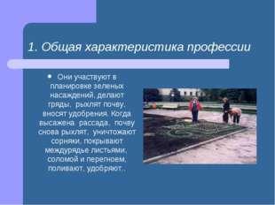 1. Общая характеристика профессии Они участвуют в планировке зеленых насажден