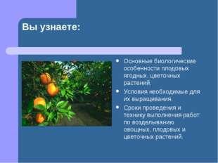 Вы узнаете: Основные биологические особенности плодовых ягодных, цветочных ра