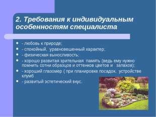 2. Требования к индивидуальным особенностям специалиста - любовь к природе; -